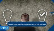 ما هي أقوى القيم التي تحفز اتخاذ القرار لديك في المجال المهني والعملي؟
