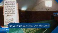 ما هي البلد التي يتواجد فيها قبر النبي هود