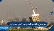 ما هي القبة الحديدية في إسرائيل