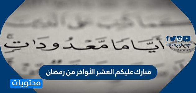 عبارات وكلمات وصور مبارك عليكم العشر الأواخر من رمضان