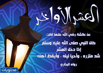 مبارك عليكم العشر الأواخر من رمضان