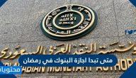 متى تبدا اجازة البنوك في رمضان 1442 في السعودية