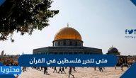متى تتحرر فلسطين في القرآن