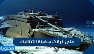 متى غرقت سفينة التيتانيك