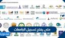 متى يفتح تسجيل الجامعات السعودية 1443 للطلاب والطالبات