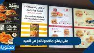 متى يفتح ماكدونالدز في العيد