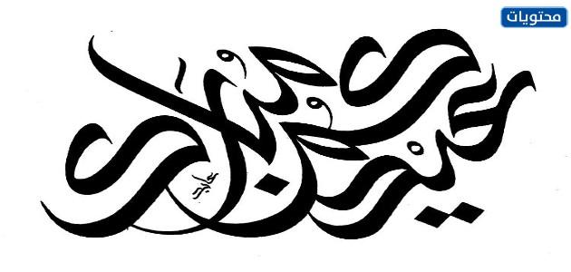 مخطوطات عيدكم مبارك png
