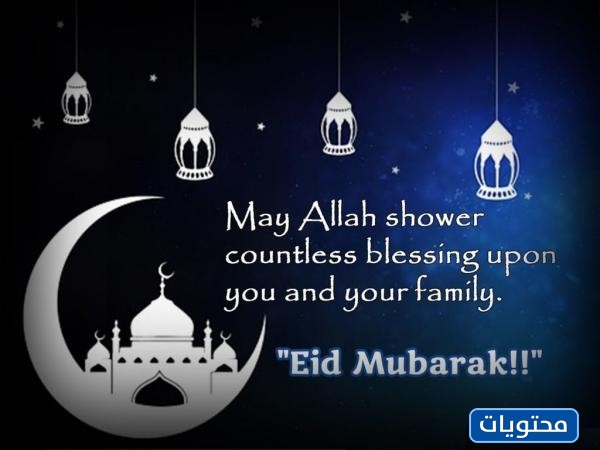 عيد مبارك بالانجليزي