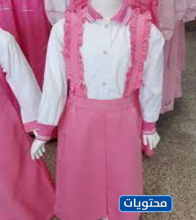 مريول طالبات ابتدائي