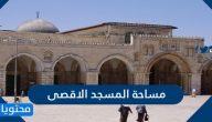 كم تبلغ مساحة المسجد الاقصى وما أهم المعلومات عنه