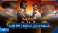 مسرحية عزوبي السالمية 2021 كاملة