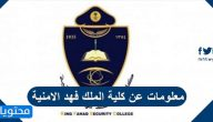 معلومات عن كلية الملك فهد الامنية