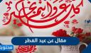 مقال عن عيد الفطر .. موضوع تعبير عن العيد مكتوب