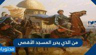 من الذي يحرر المسجد الأقصى