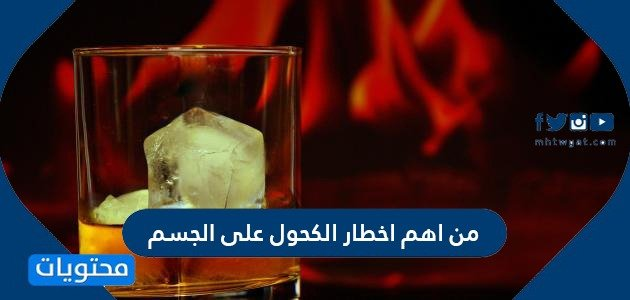 من اهم اخطار الكحول على الجسم