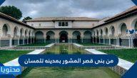 من بنى قصر المشور بمدينة تلمسان