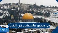 من سيحرر فلسطين في القرآن