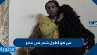 من هو اطول شعر في مصر