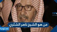 من هو الشيخ ناصر الشثري