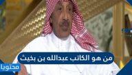 من هو الكاتب عبد الله بن بخيث