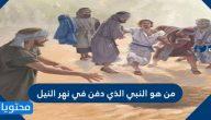 من هو النبي الذي دفن في نهر النيل