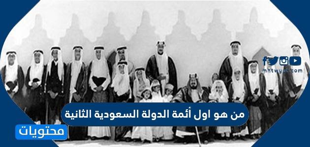 من هو اول أئمة الدولة السعودية الثانية