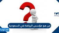 من هو مؤسس الرياضة في السعودية