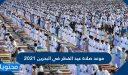 موعد صلاة عيد الفطر في البحرين 2021
