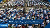 موعد صلاة عيد الفطر في السعودية 2021 .. المواعيد الدقيقة لجميع محافظات المملكة 1442