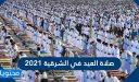 موعد صلاة عيد الفطر في الشرقية 2021-1442