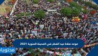 موعد صلاة عيد الفطر في المدينة المنورة 2021-1442