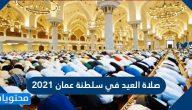 موعد صلاة عيد الفطر في عمان 2021