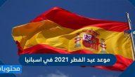 موعد عيد الفطر 2021 في اسبانيا وموعد تحري هلال شوال في إسبانيا