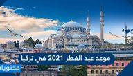 موعد عيد الفطر 2021 في تركيا