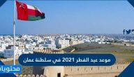 موعد عيد الفطر 2021 في سلطنة عمان وموعد تحري هلال شهر شوال