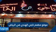موقع مطعم تاجي الهندي في الرياض
