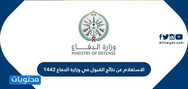 رابط الاستعلام عن نتائج القبول في وزارة الدفاع 1442 بوابة التجنيد الموحد