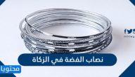 كم يبلغ نصاب الفضة في الزكاة