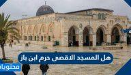 هل المسجد الاقصى حرم ابن باز