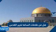 هل من علامات الساعة تحرير القدس