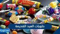 حلويات العيد القديمة من مختلف الدول العربية بالمقادير والوصفات الدقيقة