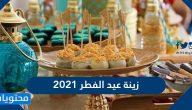 زينة عيد الفطر 2021 مميزة للمنازل