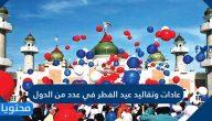 عادات وتقاليد عيد الفطر في عدد من الدول العربية