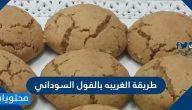 طريقة الغريبه بالفول السوداني