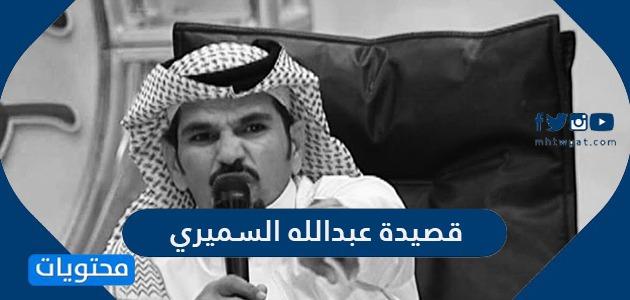 قصيدة عبدالله السميري يا وجودي