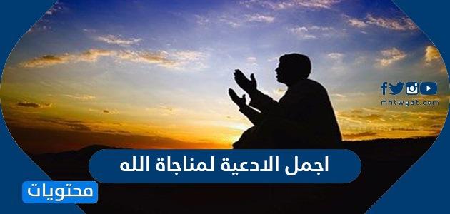 اجمل الادعية لمناجاة الله .. أدعية التضرع إلى الله عز وجل