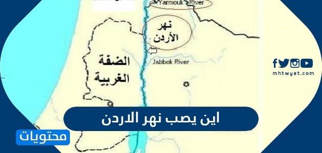 اين يصب نهر الاردن