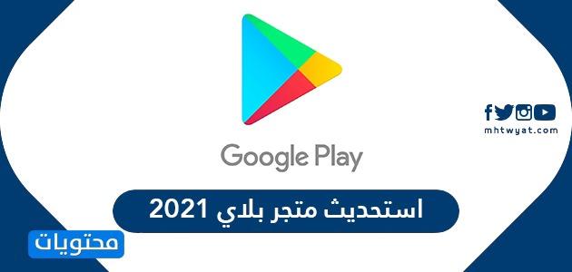 تحديث متجر بلاي 2021 تنزيل جوجل بلاي Google Play APK