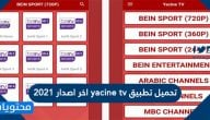 تحميل تطبيق yacine tv اخر اصدار 2021