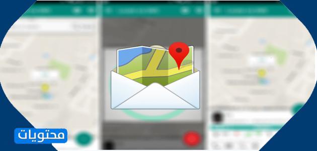 تطبيق locate vie sms لمعرفة مكان الشخص